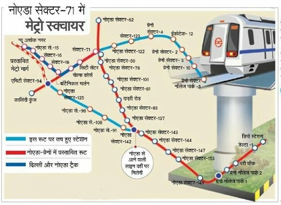 Noida Metro Map GNIDA Links Greater Noida West by Extension of Metro Line